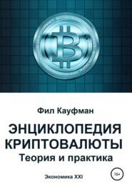 Энциклопедия криптовалюты. Теория и практика