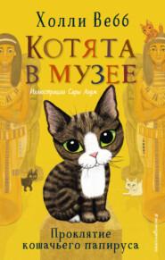 Проклятие кошачьего папируса