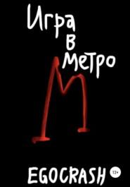 Игра в метро