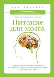 Питание для мозга. Эффективная пошаговая методика для усиления эффективности работы мозга и укрепления памяти