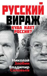 Русский вираж. Куда идет Россия?