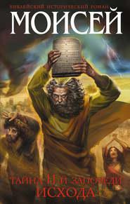 Моисей. Тайна 11-й заповеди Исхода