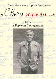 «Свеча горела…» Годы с Борисом Пастернаком