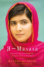 Я – Малала