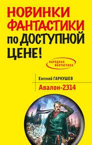 Авалон-2314