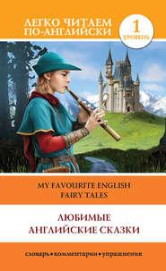 Любимые английские сказки \/ My Favourite English Fairy Tales