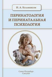 Перинатология и перинатальная психология