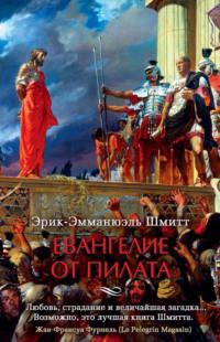 Евангелие от Пилата