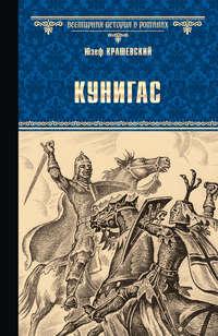 Кунигас. Маслав (сборник)
