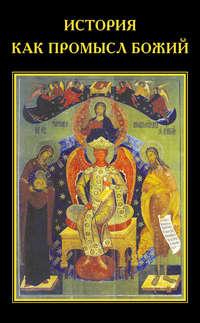 История как Промысл Божий