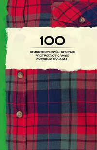 100 стихотворений, которые растрогают самых суровых мужчин (сборник)
