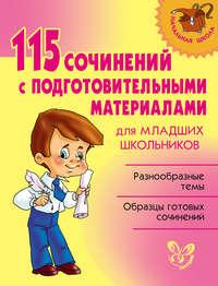 115 сочинений с подготовительными материалами для младших школьников