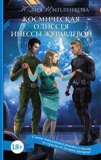 Космическая одиссея Инессы Журавлевой