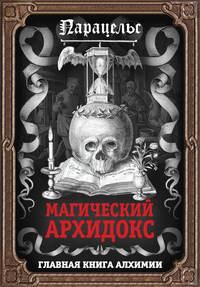 Магический архидокс