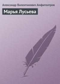 Марья Лусьева