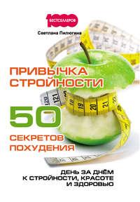 Привычка стройности. 50 секретов похудения. День за днём к стройности, красоте и здоровью