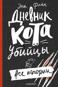 Дневник кота-убийцы. Все истории (сборник)