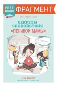 Секреты спокойствия «ленивой мамы» (фрагмент)