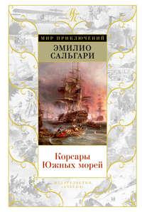 Корсары Южных морей (сборник)