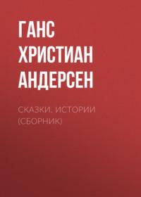 Сказки. Истории (сборник)