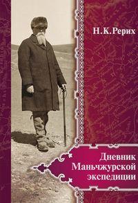 Дневник Маньчжурской экспедиции (1934–1935)