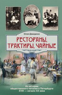 Рестораны, трактиры, чайные... Из истории общественного питания в Петербурге XVIII – начала XX века
