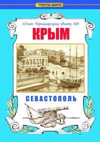 Крым. Севастополь. 235 лет Черноморскому флоту РФ