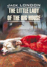 The Little Lady of the Big House \/ Маленькая хозяйка большого дома. Книга для чтения на английском языке