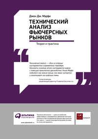 Технический анализ фьючерсных рынков: Теория и практика