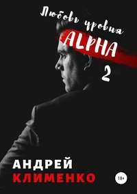 Любовь уровня ALPHA 2