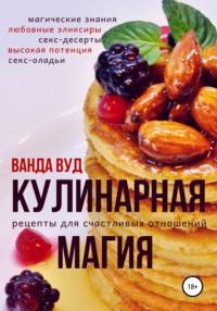 Кулинарная магия. Рецепты для счастливых отношений