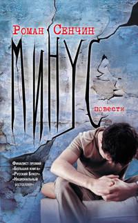 Минус (сборник)