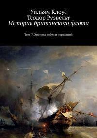 История британского флота. ТомIV. Хроника побед и поражений