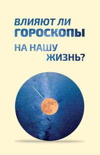 Влияют ли гороскопы на нашу жизнь?