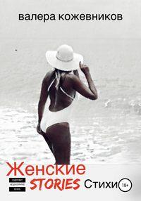 ЖЕНСКИЕ stories