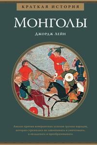 Краткая история. Монголы