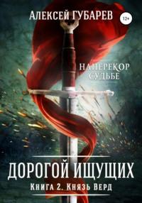 Князь Верд. Книга 2
