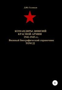 Командиры дивизий Красной Армии 1941-1945 гг. Том 22