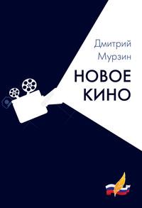Новое кино