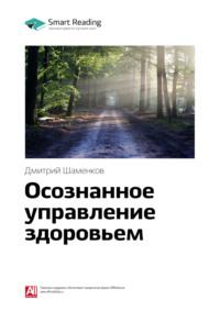 Ключевые идеи книги: Осознанное управление здоровьем. Дмитрий Шаменков
