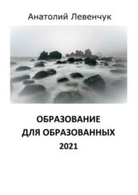 Образование дляобразованных. 2020