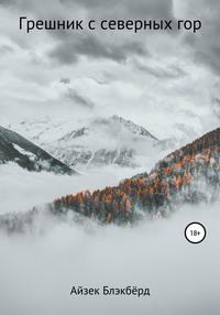 Грешник с северных гор