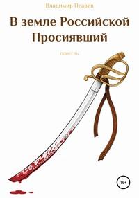 В земле Российской Просиявший