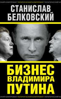 Бизнес Владимира Путина