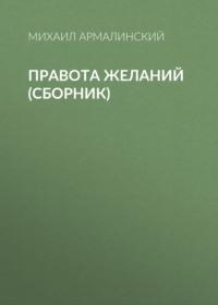 Правота желаний (сборник)