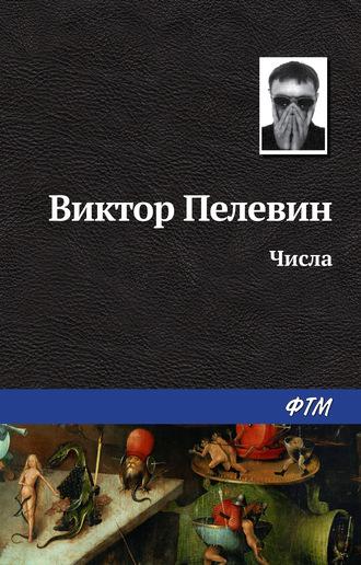Скачать бесплатно книгу виктор пелевин числа в формате fb2, txt.