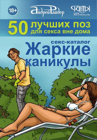 Секс каникулы на канюшне