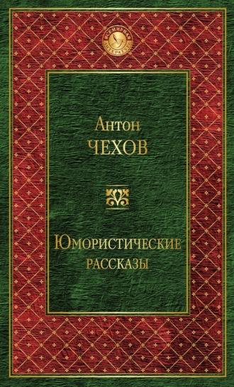 Книга юмористические рассказы (сборник) скачать бесплатно в pdf.