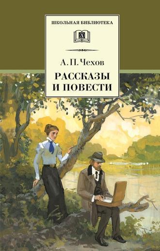 Антон чехов, книга скрипка ротшильда – скачать бесплатно fb2, epub.