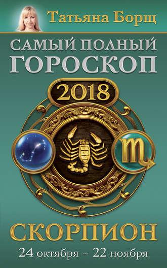 Татьяна Борщ, Скорпион. Самый полный гороскоп на 2018 год. 24 ...
